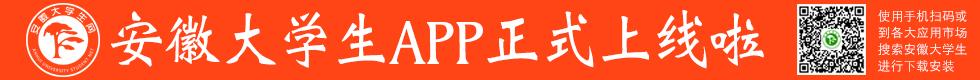安徽大学生APP客户端正式上线啦