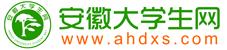 安徽大学生网
