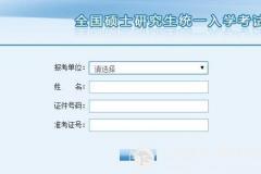 2016考研成绩查询:安徽财经大学考研成绩查询入口