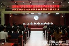 亳州首届57名本科生顺利毕业并获医学学士学位