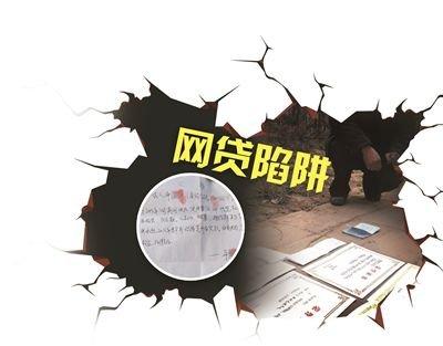 郑州21岁大学生无力偿还网贷自杀 28名受牵连同学被免责