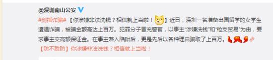 深圳女学生开学前夕被骗上百万 事后旧深信不疑