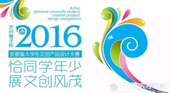 文创之光披洒全省高校,方兴巷子杯安徽省大学生文创产品设计大赛与雪共舞!