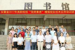 合肥信息技术职业学院教师参加省2017年双师素质增强现实技术应用培训